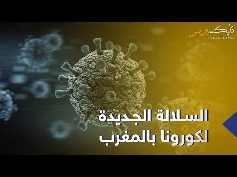 المغرب يسجل أول حالة إصابة بالسلالة الجديدة