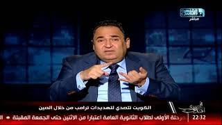 ترامب يهاجم الكويت: أين أموالكم؟     -