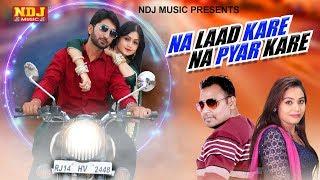 Na Laad Kare Na Pyar kare – Mukesh Fouji – Pooja Sharma