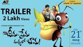 Cheema Prema Madhyalo Bhaama Trailer