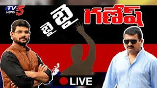 BYE BYE Bandla: TV5 Murthy Live Debate with Bandla Ganesh..