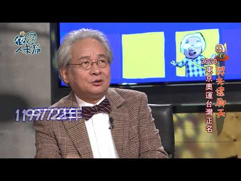 夜深人未靜-20180423-胡川安、沈清楷、陳英阿嬤