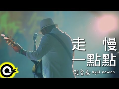張震嶽 A-Yue【走慢一點點】Official Music Video HD