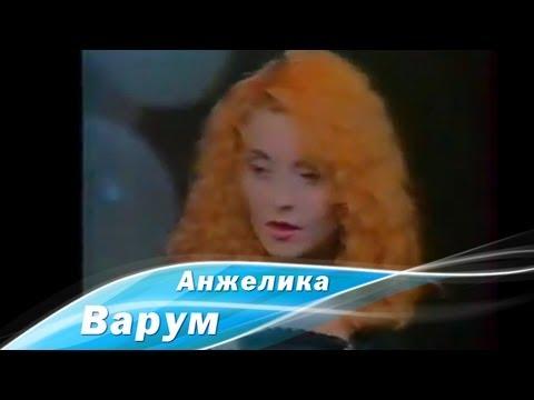 Анжелика Варум - Твои глаза