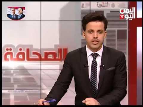 قناة اليمن اليوم - الصحافة اليوم 27-06-2019