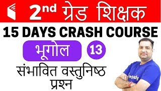 11:00 PM - 2nd Grade Teacher 2018   Geography by Rajendra Sir   Most Expected Questions