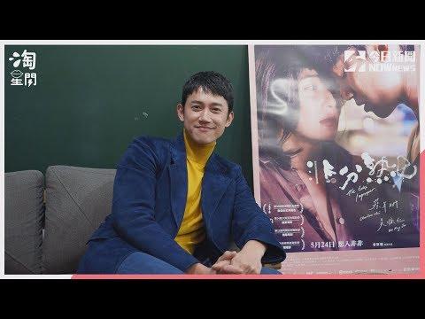 【專訪】吳慷仁:在愛情裡,我也曾經傷害過別人| 姊妹淘babyou