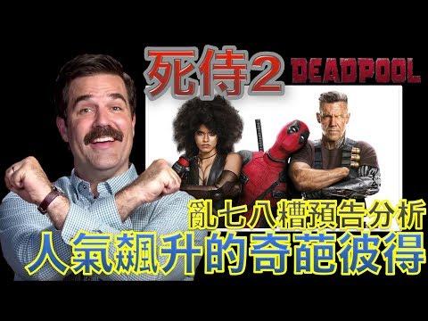 W電影隨便聊_【死侍2】(Deadpool 2)_預告分析_奇葩彼得