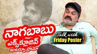Nagababu Exclusive Interview Promo..