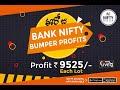 BANK NIFTY BUMPER PROFITS... PROFIT Rs.9,525.00 EACH LOT. BY MOORTHY NAIDU PAADAM +91 988 555 9709.