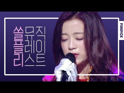 | 에이프릴 진솔 | 뮤직플레이리스트
