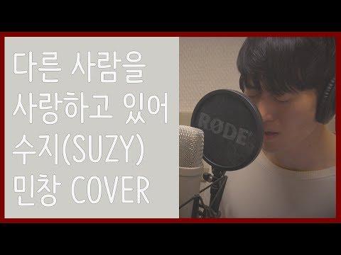 민창이 부른 '다른사람을 사랑하고 있어 - 수지 (SUZY)' (남자 Ver.) (Male Ver.) (I love someone else) (Minchang) KPOP COVER