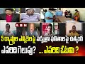 Special Debate On 5 State Election Results || Part1 || ABN Telugu