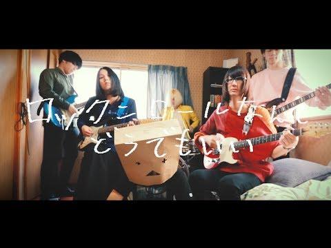 レベル27「ロックンロールなんてどうでもいい」official MV
