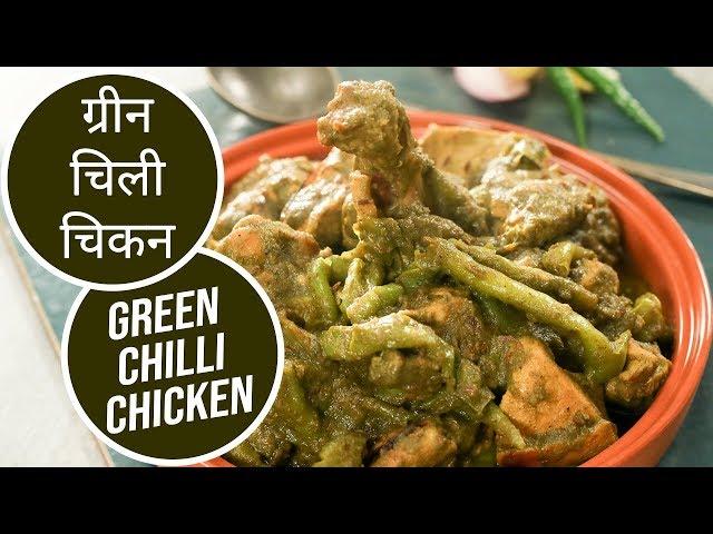 ग्रीन चिली चिकन | Green Chilli Chicken | Sanjeev Kapoor Khazana