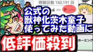 【モンスト】公式の獣神化茨木童子使ってみた動画に低評価殺到!これは期待外れ感半端無い…