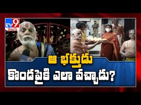 Simhachalam temple's chief priest reacts on his suspension