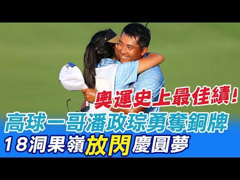 【奧運最精彩】奧運史上最佳績 高球一哥潘政琮勇奪銅牌 攜妻赴奧運 太太當桿弟.合照閃瞎眾人 @中天新聞  20210801