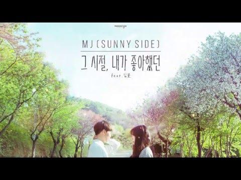 MJ (써니사이드) - 그 시절, 내가 좋아했던 [feat. 김꽃] (Official Audio)