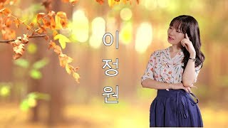 Cô Gái Hàn Quốc Cover | EM GÁI MƯA - HƯƠNG TRÀM | Bằng 2 Thứ Tiếng Việt - Hàn