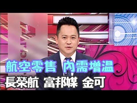 股海揚帆*王夢萍20181201-3【航空零售旺季 長榮航 富邦媒】(陳杰瑞)