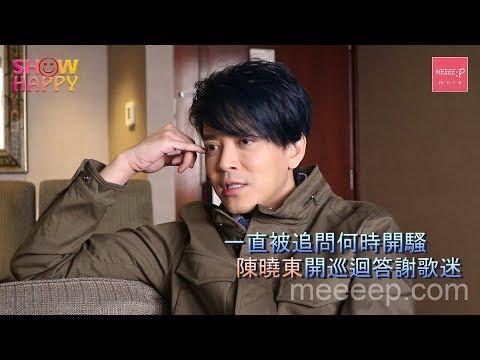 一直被追問何時開騷 陳曉東開巡迴答謝歌迷
