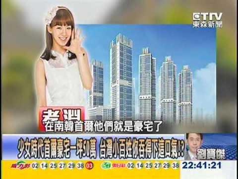 少女時代首爾豪宅一坪50萬   台灣小百姓你吞得下這口氣!?1021014-3