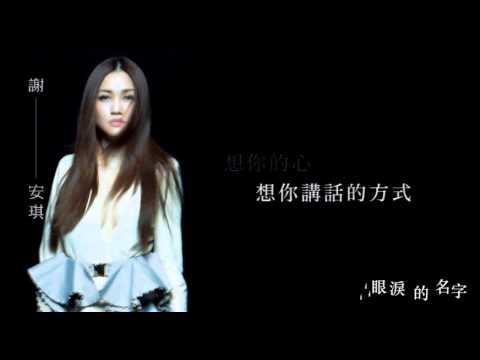 謝安琪〈眼淚的名字〉歌詞影帶