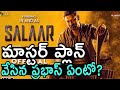 Would Prabhas Master Plan Works Out For Salaar? | Shruthi Haasan | Telugu Cinema News | News Mantra