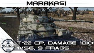Т-22 ср, damage 10k+, 1vs6, 9 frags(победа без снарядов