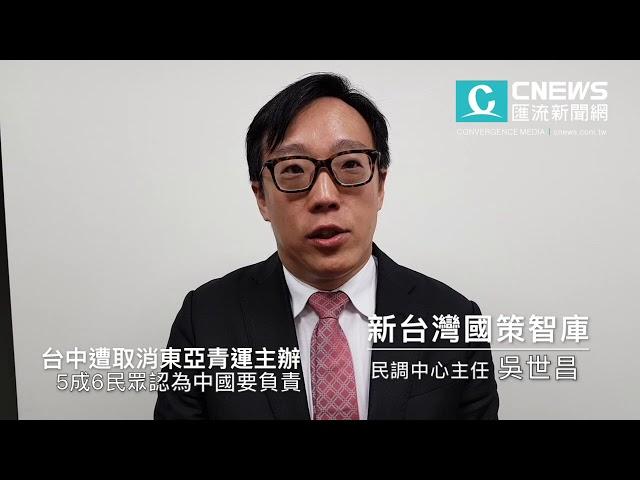 【有影】東亞青運主辦風波 最新民調:5成6民眾認為責任在中國