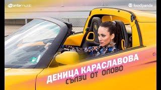 Деница Караславова - Сълзи от олово (Official Video)