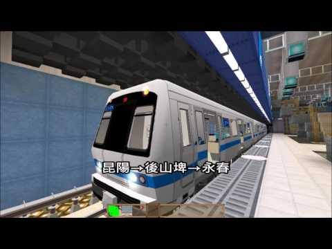 Minecraft RTM 縮小版 台北捷運~板南線 1 Taipei Metro reduced ver.~Bannan Line-1