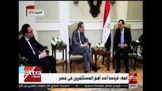 الآن| وزير البترول: فرنسا احد أهم المستثمرين في مصر     -