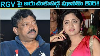 Poonam Kaur reacts to RGV's Power Star..