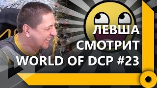 "ЛЕВША СМОТРИТ ""WORLD OF DCP #23"" / СКЛАД ЛЕВШИ / WORLD OF TANKS"