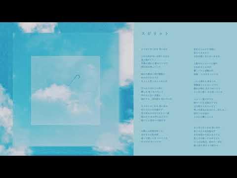 Sano ibuki / スピリット (Audio)