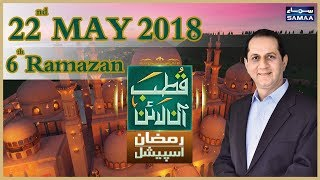 Qutb Online | Bilal Qutb | 6nd Ramzan Special Transmission | Samaa TV | 22 May 2018
