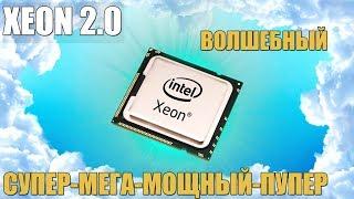 Лучший БЮДЖЕТНЫЙ XEON 2018-2019