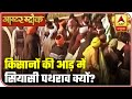 When Will Agitating Framers End Their Protest Against Farm Bills? | Master Stroke | ABP News