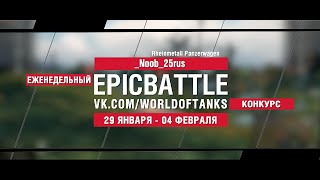 EpicBattle : _Noob_25rus / Rheinmetall Panzerwagen (конкурс: 29.01.18-04.02.18)