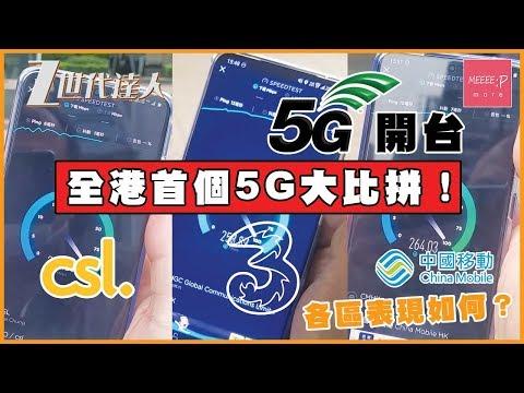 5G 開台 CSL、3香港、中移動各區表現如何?全港首個 5G 大比拼! Samsung Galaxy S20 Ultra 5G