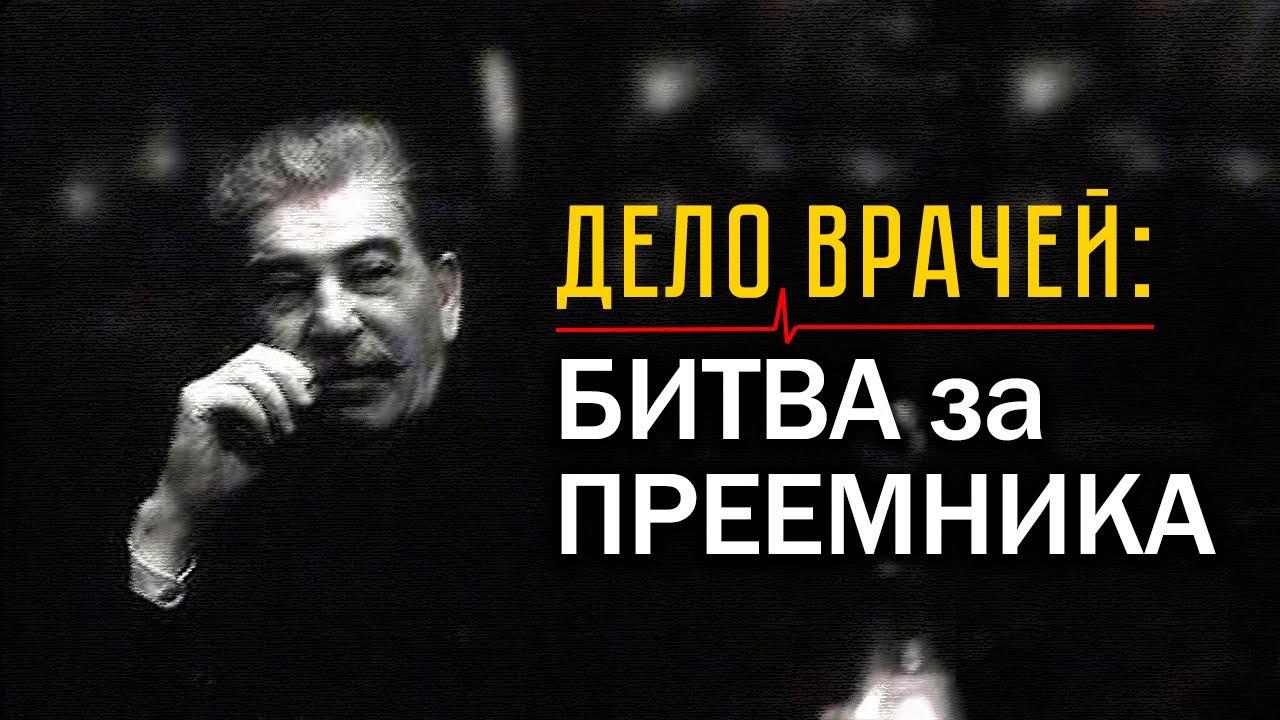 Кто расчистил Сталину дорогу в могилу