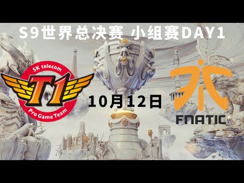 SKT vs FNC【S9世界总决赛】小组赛DAY1 World Championship 2019 Group Stage