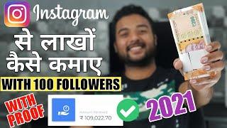 MY INSTAGRAM EARNING PROOF 2021 🔥 How to Earn Money from Instagram | Instagram Se Paise Kaise Kamaye