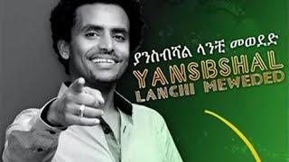 "Abenet Girma - Yansbshal Lanchi Meweded ""ያንስብሻል ላንቺ መወደድ"" (Amharic)"