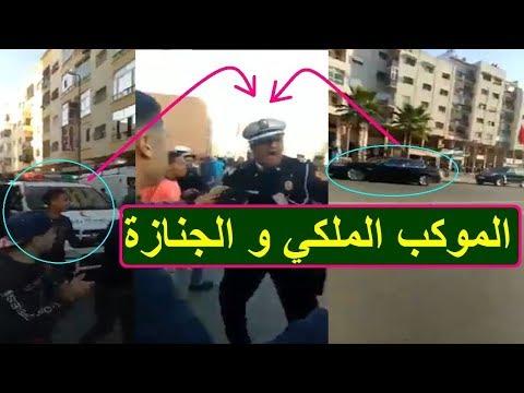 الموكب الملكي يلتقي بجنازة في نفس الشارع و الشرطة في موقف محرج