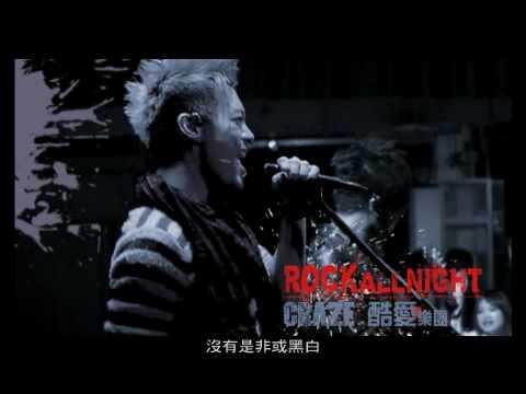 酷愛樂團-Rock All Night 120s MV