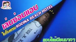 เล่นซ่อนแอบในโรงแรมRODINA BEACH HOTEL แอบได้เนียนมากๆ พี่ฟิล์ม น้องฟิวส์ Happy Channel