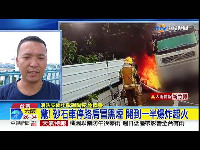 驚! 砂石車停路肩冒黑煙 開到一半爆炸起火